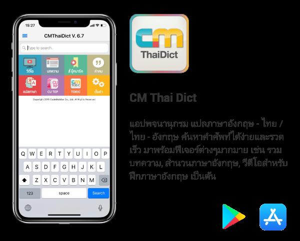 CodeMobiles Co , Ltd , Thai-International Mobile Developer