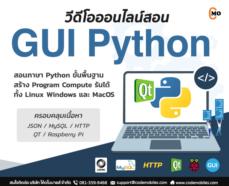 สอนเขียน Python + Qt5 GUI + MySql + JSON Feed อย่างมืออาชีพ โดย