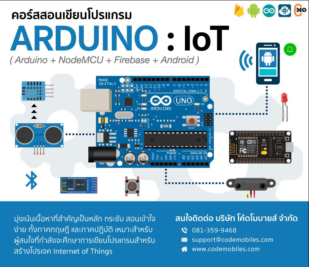สอนเขียน หลักสูตร Core Arduino (Arduino/NodeMCU + Firebase +