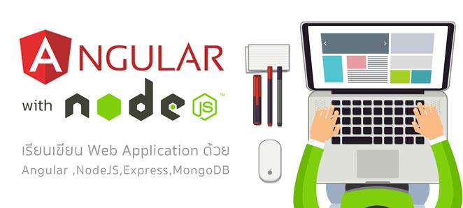หลักสูตร Vue js / Node js / Express / MongoDB โดย